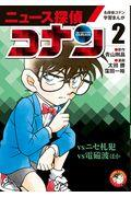 ニュース探偵コナン 2の本