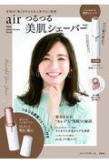 air 20th anniversary book つるつる美肌シェーバーver.の本