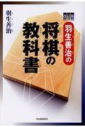 改訂版 羽生善治の将棋の教科書の本