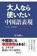 大人なら使いたい中国語表現の本