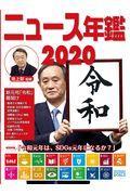 ニュース年鑑 2020の本
