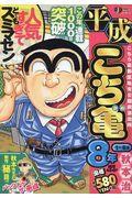 平成こち亀8年 1~6月の本