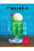 Hanako CITYGUIDE 吉祥寺だから、かなうこと。の本