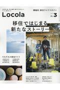 ロコラ Vol.3の本