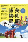 美術館&博物館さんぽ東海版の本