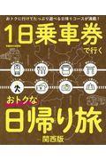 1日乗車券で行くオトクな日帰り旅関西版の本