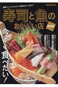 寿司と魚のおいしい店関西版の本