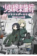 少女終末旅行公式アンソロジーコミック 2の本