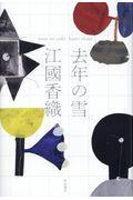 去年の雪の本