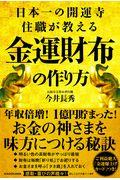 日本一の開運寺住職が教える金運財布の作り方の本