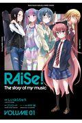 RAiSe!The story of my music 01の本