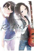 特装版 RAiSe!The story of my music 01の本