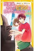 放課後、きみがピアノをひいていたから~いのり~の本