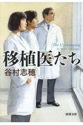移植医たちの本