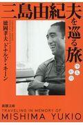 三島由紀夫を巡る旅の本