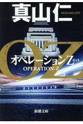 オペレーションZの本