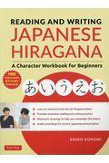 READING AND WRITING JAPANESE HIRAGANAの本