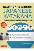 READING AND WRITING JAPANESE KATAKANAの本
