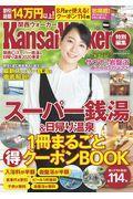 関西(得)スーパー銭湯&日帰り温泉 2020春夏の本