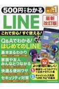 最新改訂版 500円でわかるLINE 最新改訂版の本