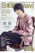 日本映画navi vol.86の本