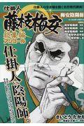 仕掛人藤枝梅安総集編アンコール 梅安陰陽師の本