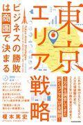 東京エリア戦略の本