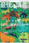 最後の講義完全版 福岡伸一の本