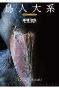鳥人大系 雑誌初出カラー完全版の本