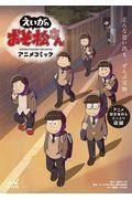 「えいがのおそ松さん」アニメコミックの本