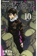 呪術廻戦 10の本