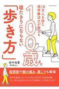 10万人を診た理学療法士が教える100歳まで寝たきりにならない「歩き方」の本