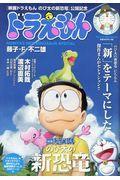 ドラえもんまんがセレクションのび太の新恐竜!スペシャルの本