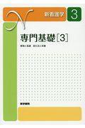 第16版 専門基礎 3の本