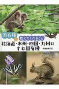 北海道・本州・四国・九州にすむ固有種の本