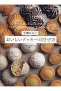 小嶋ルミのおいしいクッキーの混ぜ方の本