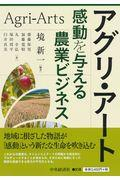 アグリ・アートの本
