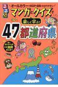るるぶマンガとクイズで楽しく学ぶ!47都道府県の本