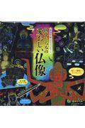 自律神経を整えるスクラッチアート田中ひろみの愛おしい仏像の本