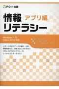 情報リテラシー アプリ編の本