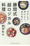 勝間式超ロジカル料理の本