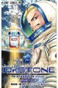 Dr.STONE reboot:百夜の本