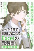 増強完全版 たった1日で即戦力になるExcelの教科書の本