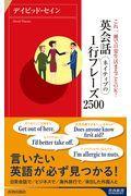 英会話ネイティブの1行フレーズ2500の本