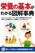 栄養の基本がわかる図解事典の本