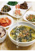 韓国かあさんの味とレシピの本