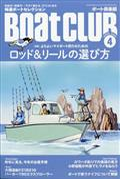 Boat CLUB (ボートクラブ) 2020年 04月号の本
