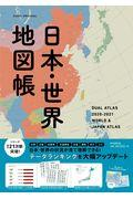 日本・世界地図帳 2020ー21年版の本