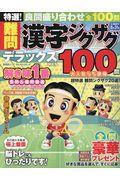 特選!難問漢字ジグザグデラックス Vol.5の本