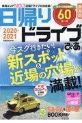 日帰りドライブぴあ 東海版 2020ー2021の本